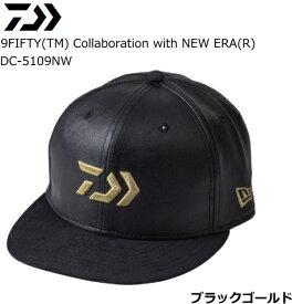 ダイワ 9FIFTY(TM) Collaboration with NEW ERA(R) DC-5109NW ブラックゴールド フリーサイズ / 帽子