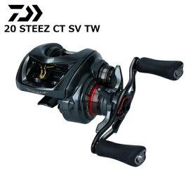 ダイワ 20 スティーズ CT SV TW 700SHL (左ハンドル) / ベイトリール 【送料無料】 (D01) (O01)