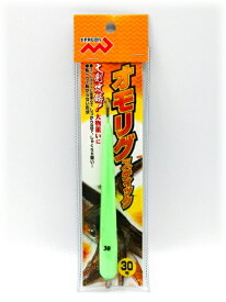 マルシン漁具 オモリグスティック スーパーグロー 35号 / 仕掛け オモリ (メール便可) (セール対象商品)