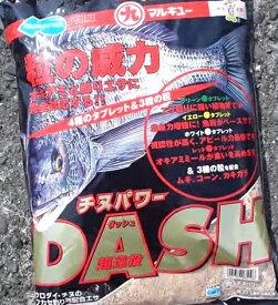 マルキュー チヌパワーダッシュ 1箱 (6袋入り) (お取り寄せ商品) [表示金額+送料別途]