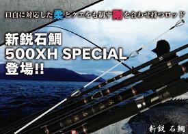 ロッド コム 新鋭 石鯛 500XH スペシャル (お取り寄せ商品) / セール対象商品 (6/17(月)12:59まで)