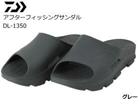 ダイワ アフターフィッシングサンダル DL-1350 グレー L(26.0)サイズ (D01) (O01) 【セール対象商品】
