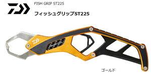 ダイワ フィッシュグリップ ST225 ゴールド (O01) (D01) 【送料無料】 【セール対象商品】