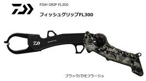 ダイワ フィッシュグリップ FL300 ブラック/カモフラージュ (O01) (D01) (送料無料) (セール対象商品)