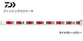 ダイワ フィッシングメジャーR ライトグレー×グレー 150 【セール対象商品】