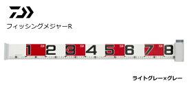 ダイワ フィッシングメジャーR ライトグレー×グレー 80 【セール対象商品】