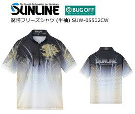サンライン 驚愕フリーズシャツ (半袖) SUW-05502CW イエロー LLサイズ (セール対象商品)(お取り寄せ商品)