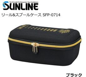 サンライン リール&スプールケース SFP-0714 ブラック 【送料無料】 【セール対象商品】