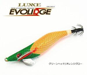 がまかつ ラグゼ エヴォリッジ シャローモデル #43 グリーンヘッド×オレンジグロー 2.5号 (イカメタル対応) / エギング 餌木 (メール便可) (セール対象商品)