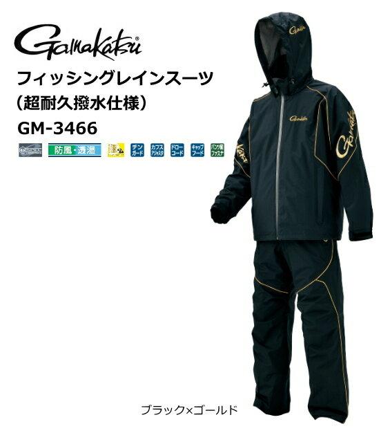 がまかつ フィッシングレインスーツ GM-3466 ブラック×ゴールド LL (送料無料)(お取り寄せ商品)