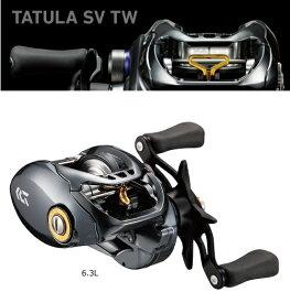 【セール】 ダイワ タトゥーラ SV TW 6.3L (左ハンドル) / ベイトリール 【送料無料】 (数量限定セール)