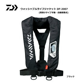 ダイワ ウォッシャブルライフジャケット (肩掛けタイプ手動・自動膨脹式) DF-2007 ブラック / 救命具 / セール対象商品 (6/26(水)12:59まで)