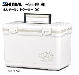 伸和 ホリデーランドクーラー (H) (新モデル) 22L/ホワイト / クーラーボックス