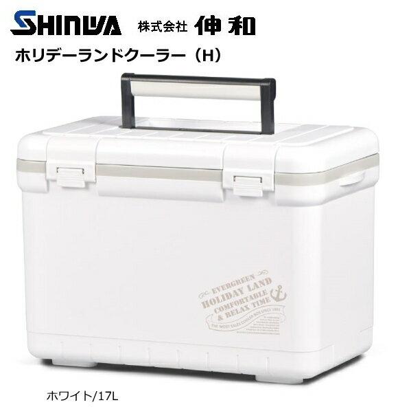 伸和 ホリデーランドクーラー (H) (新モデル) 17L/ホワイト / クーラーボックス / セール対象商品 (4/26(金)12:59まで)