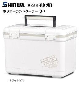 伸和 ホリデーランドクーラー (H) (新モデル) 17L/ホワイト / クーラーボックス