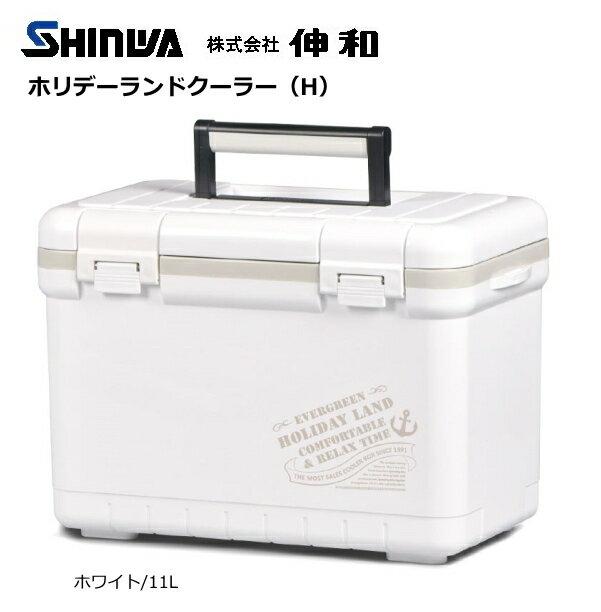伸和 ホリデーランドクーラー (H) (新モデル) 11L/ホワイト / クーラーボックス / セール対象商品 (4/26(金)12:59まで)