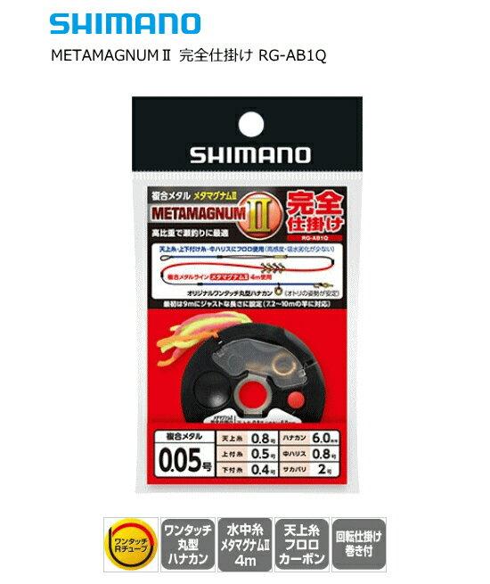 シマノ メタマグナム2 完全仕掛け RG-AB1Q 0.07号 / 鮎 友釣り 仕掛け