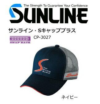 サンライン Sキャッププラス CP-3027II ネイビー フリーサイズ / セール対象商品 (5/27(月)12:59まで)
