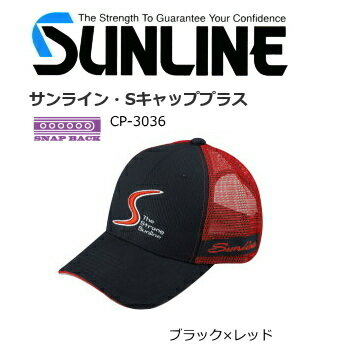 (スーパーSALE) サンライン Sキャッププラス CP-3036II ブラック×レッド ジュニアサイズ