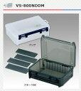 メイホウ ケース VS-800NDDM スモークBK