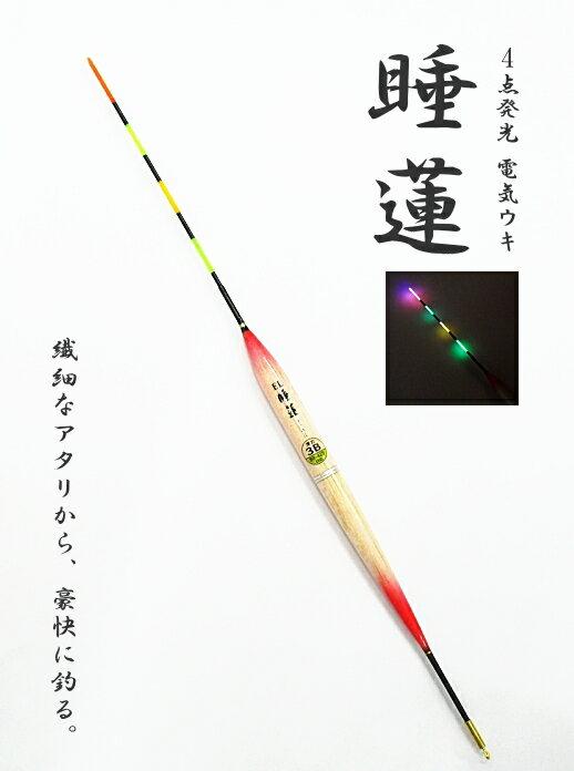 (ポイント10倍) 電気ウキ マルシン漁具 EL 睡蓮 (すいれん) 3B / SALE10 (メール便可)