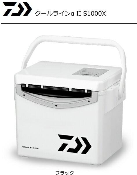 ダイワ クールラインアルファ2 S1000X ブラック / クーラーボックス / セール対象商品 (4/22(月)12:59まで)