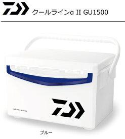 ダイワ クールラインアルファ2 GU 1500 ブルー / クーラーボックス 【送料無料】 【セール対象商品】