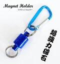 マルシン漁具 マグネットホルダー ブルー / SALE10 【セール対象商品】
