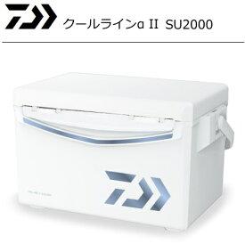 ダイワ クールラインアルファ2 SU 2000 アイスブルー / クーラーボックス / セール対象商品 (6/17(月)12:59まで)
