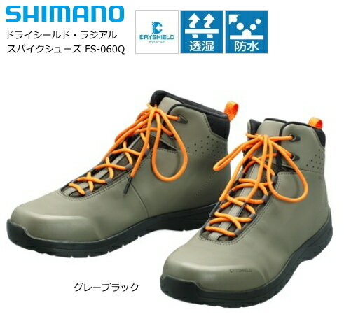 シマノ ドライシールド ラジアルスパイクシューズ(ハイカット) FS-060Q グレーブラック 24cm