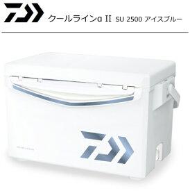 ダイワ クールラインアルファ2 SU 2500 アイスブルー / クーラーボックス / セール対象商品 (6/17(月)12:59まで)