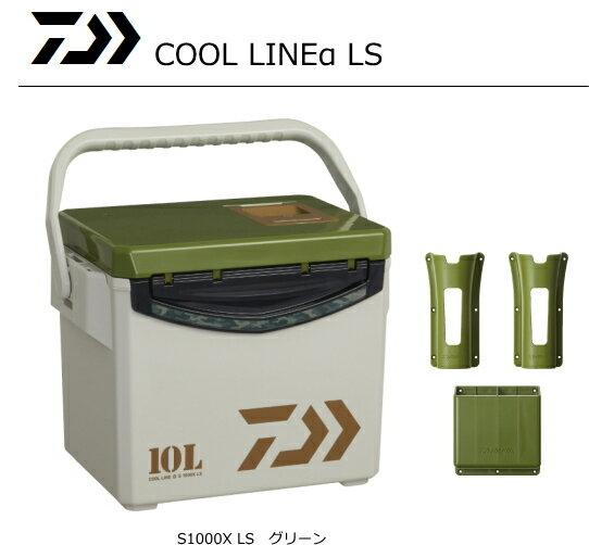 ダイワ クールラインアルファ S1000X LS グリーン / クーラーボックス