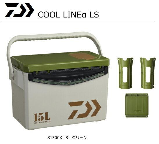 ダイワ クールラインアルファ S1500X LS グリーン / クーラーボックス / セール対象商品 (4/22(月)12:59まで)