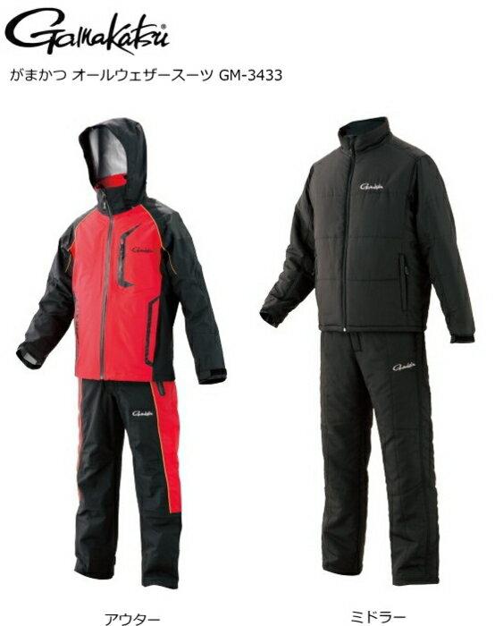 (セール) がまかつ オールウェザースーツ GM-3433 ブラック×レッド 3Lサイズ / 防寒着 レインスーツ (送料無料)