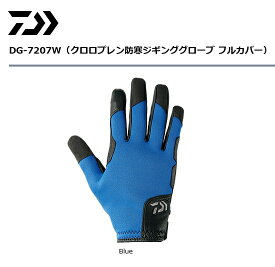 ダイワ クロロプレン防寒ジギンググローブ フルカバー DG-7207W ブルー Mサイズ (メール便可) (D01) (O01)