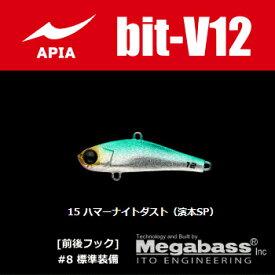 アピア ビットブイ (bit-V) 12g 15 ハマーナイトダスト(濱本SP) (メール便可) / セール対象商品 (7/26(金)12:59まで)