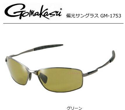 がまかつ 偏光サングラス GM-1753 グリーン / セール対象商品 (8/16(木)12:59まで)