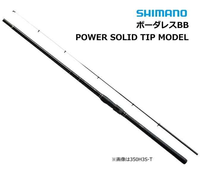 シマノ ボーダレスBB 300H3S-T / 万能振出竿