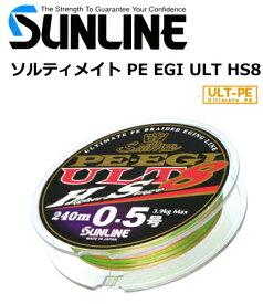 サンライン ソルティメイト PE EGI ULT HS8 (180m/0.4号) (メール便可) / セール対象商品 (10/21(月)12:59まで)