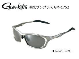 がまかつ 偏光サングラス GM-1752 シルバーミラー / セール対象商品 (6/26(水)12:59まで)