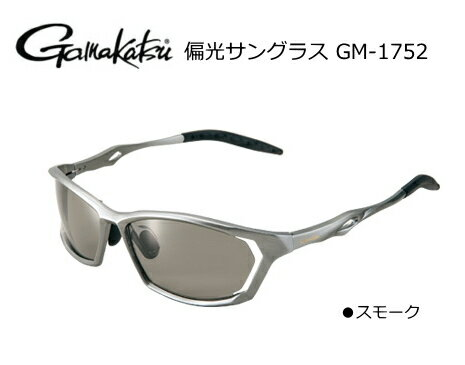 がまかつ 偏光サングラス GM-1752 スモーク / セール対象商品 (8/16(木)12:59まで)