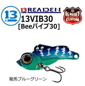 ブリーデン ビーバイブ30 (BeeVIB30) IG龍馬ブルーグリーン / メタルバイブ 【メール便発送】 (O01) 【セール対象商品】