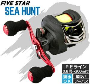 PEライン付 ベイトリール ファイブスター シーハント / 鯛ラバ シーバス ボートゲーム / SALE10 (セール対象商品)