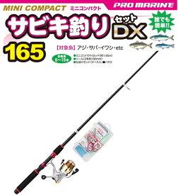 プロマリン ミニコンパクト サビキ釣りセットDX 165 / SALE10 / セール対象商品 (10/29(火)12:59まで)