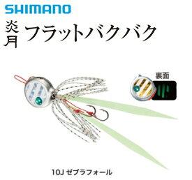 シマノ 炎月 フラットバクバク EJ-715R 150g 10J ゼブラフォール / 鯛ラバ タイラバ / セール対象商品 (12/26(木)12:59まで)