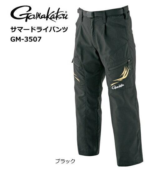 がまかつ サマードライパンツ GM-3507 ブラック Lサイズ (送料無料) / セール対象商品 (6/25(月)12:59まで)