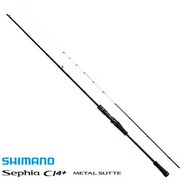シマノ 18 セフィア CI4+ メタルスッテ B66M-S (ベイトモデル) (お取り寄せ商品) (大型商品 代引不可) / 5月発売予定 先行予約受付中