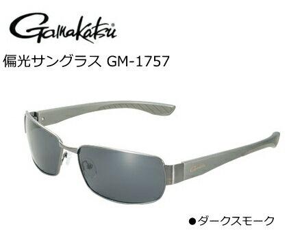 がまかつ 偏光サングラス GM-1757 ダークスモーク / セール対象商品 (8/16(木)12:59まで)