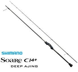 シマノ ソアレ CI4+ ディープ アジング FJ-S606M-S / アジングロッド (O01) (S01) 【セール対象商品】