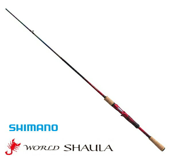 シマノ 18 NEW ワールドシャウラ 17114R-2 (ベイトモデル) / バスロッド (お取り寄せ商品) / 4月発売予定 先行予約受付中